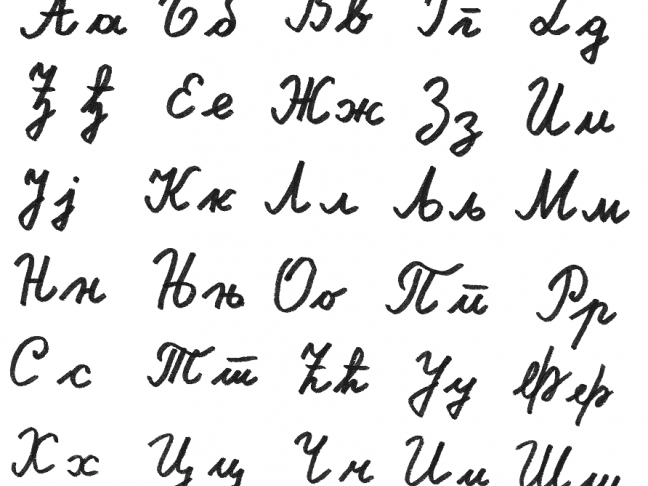 Alphabet cyrillique, de Jean-Claude Pinson